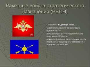 Ракетные войска стратегического назначения (РВСН) Образованы 17 декабря 1959