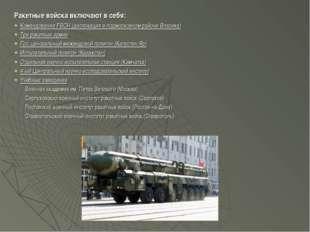 Ракетные войска включают в себя: Командование РВСН (дислокация в подмосковном