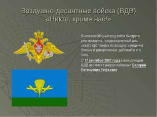 Воздушно-десантные войска (ВДВ) «Никто, кроме нас!» Высокомобильный род войск