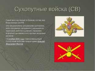 Сухопутные войска (СВ) Самый многочисленный по боевому составу вид Вооруженны