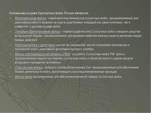 Основными родами Сухопутных войск России являются: Мотострелковые войска - са