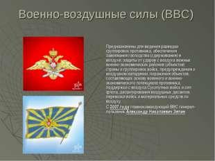 Военно-воздушные силы (ВВС) Предназначены для ведения разведки группировок пр