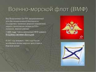 Военно-морской флот (ВМФ) Вид Вооруженных Сил РФ, предназначенный для обеспеч