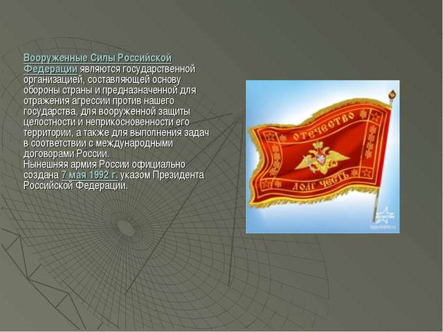 Вооруженные Силы Российской Федерации являются государственной организацией,...