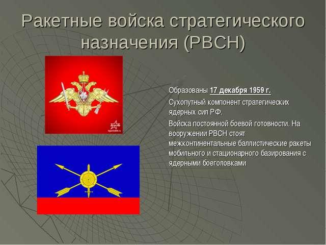 Ракетные войска стратегического назначения (РВСН) Образованы 17 декабря 1959...