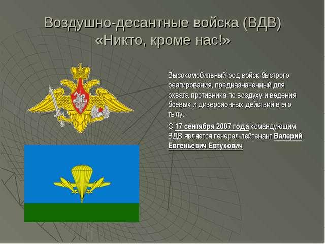 Воздушно-десантные войска (ВДВ) «Никто, кроме нас!» Высокомобильный род войск...