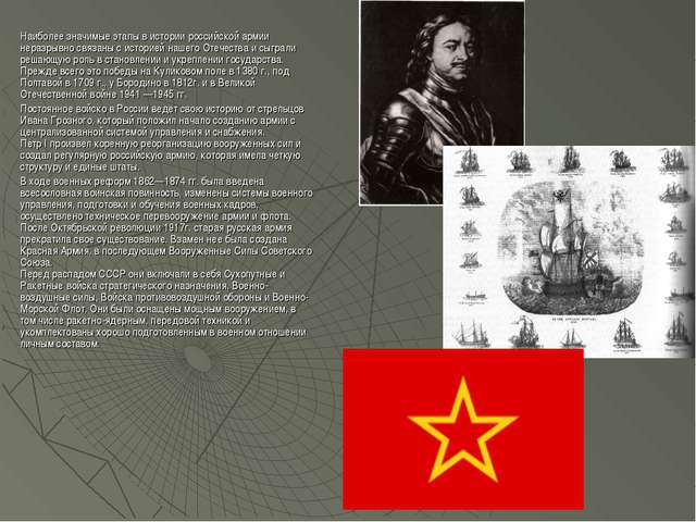 Наиболее значимые этапы в истории российской армии неразрывно связаны с истор...