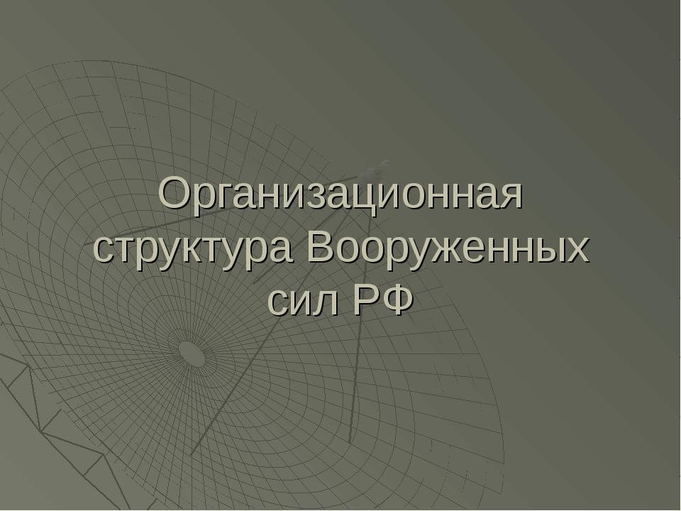 Организационная структура Вооруженных сил РФ