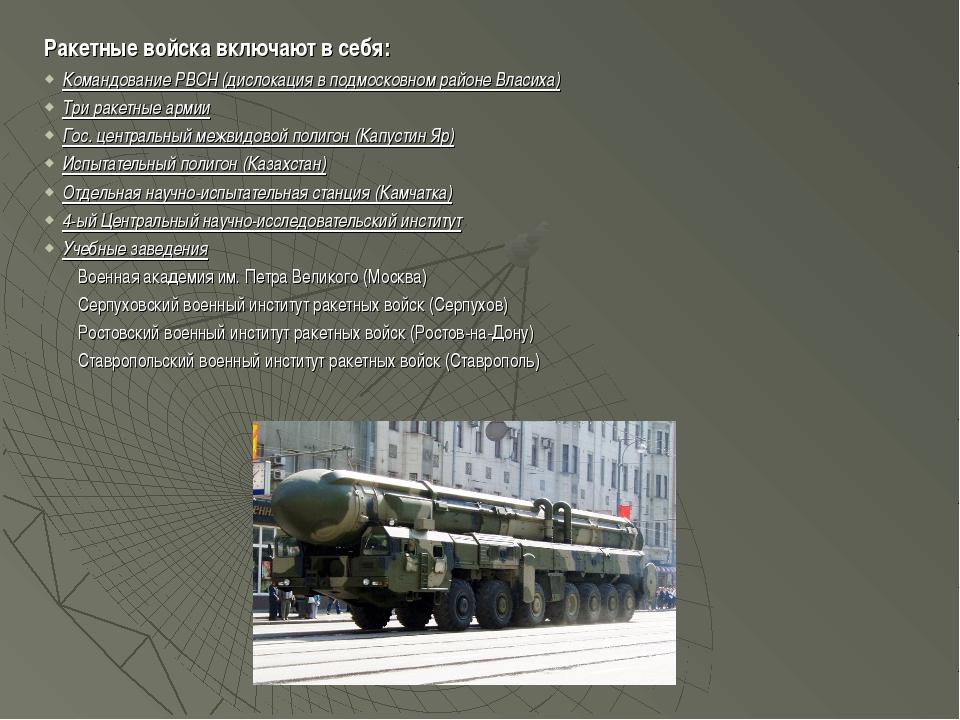 Ракетные войска включают в себя: Командование РВСН (дислокация в подмосковном...