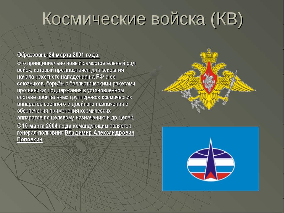 Космические войска (КВ) Образованы 24 марта 2001 года. Это принципиально новы...