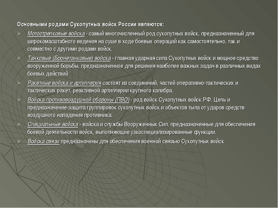Основными родами Сухопутных войск России являются: Мотострелковые войска - са...