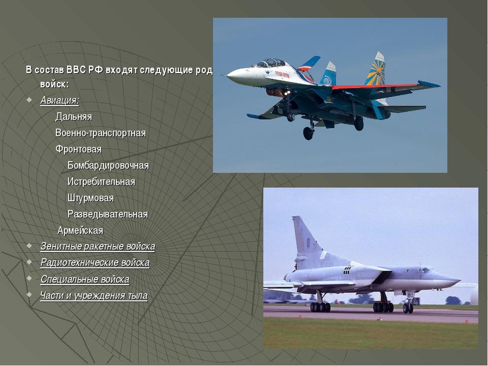 В состав ВВС РФ входят следующие рода войск: Авиация: Дальняя Военно-транспор...