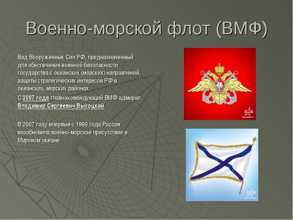 Военно-морской флот (ВМФ) Вид Вооруженных Сил РФ, предназначенный для обеспеч...
