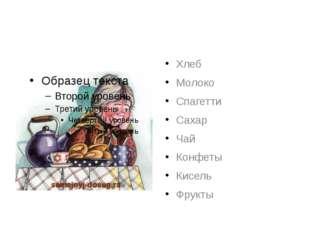 Хлеб Молоко Спагетти Сахар Чай Конфеты Кисель Фрукты