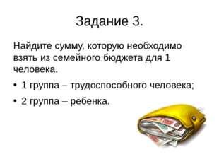 Задание 3. Найдите сумму, которую необходимо взять из семейного бюджета для 1
