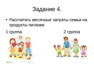 Задание 4. Рассчитать месячные затраты семьи на продукты питания 1 группа 2 г