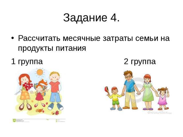 Задание 4. Рассчитать месячные затраты семьи на продукты питания 1 группа 2 г...