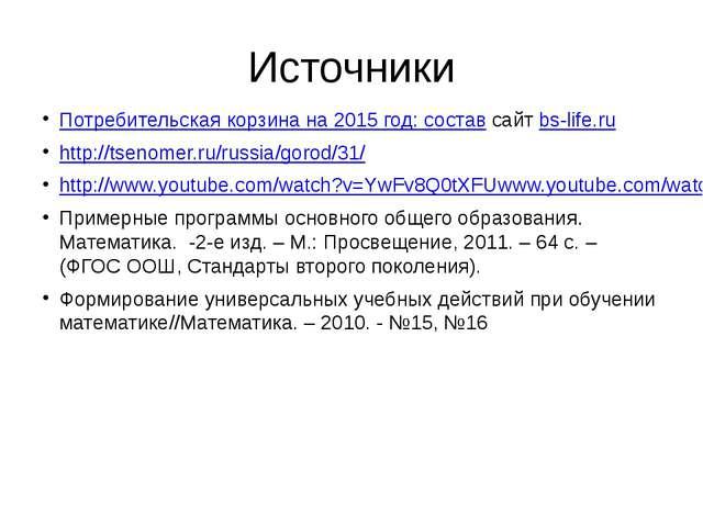 Источники Потребительская корзина на 2015 год: составсайтbs-life.ru http://...
