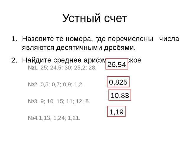 Устный счет Назовите те номера, где перечислены числа являются десятичными др...
