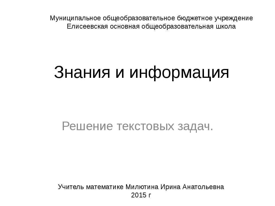Знания и информация Решение текстовых задач. Муниципальное общеобразовательно...