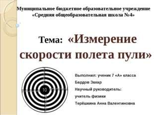 Тема: «Измерение скорости полета пули» Муниципальное бюджетное образовательн