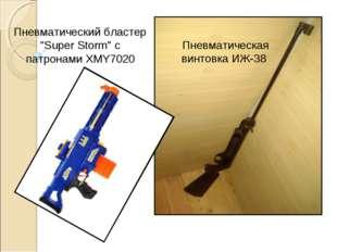 """Пневматическая винтовка ИЖ-38 Пневматический бластер """"Super Storm"""" с патронам"""