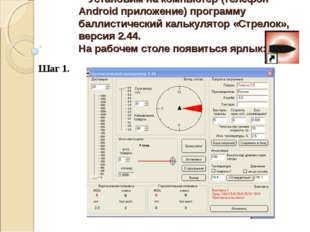 Установим на компьютер (телефон Android приложение) программу баллистический