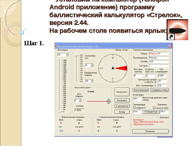 Установим на компьютер (телефон Android приложение) программу баллистический...
