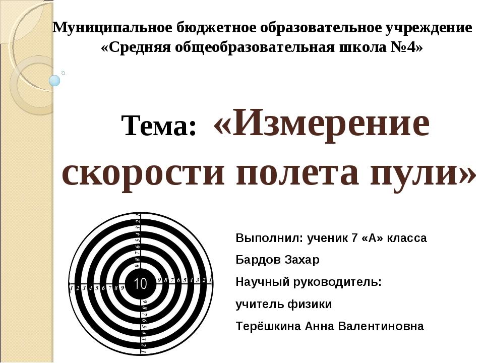 Тема: «Измерение скорости полета пули» Муниципальное бюджетное образовательн...
