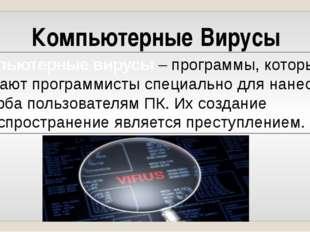 Компьютерные Вирусы Компьютерные вирусы– программы, которые создают программ