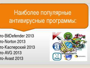 Наиболее популярные антивирусные программы: 1 место-BitDefender 2013 2 место-
