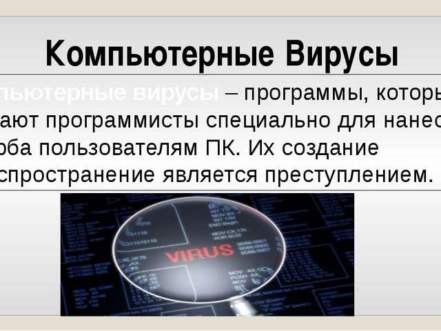 Компьютерные Вирусы Компьютерные вирусы– программы, которые создают программ...