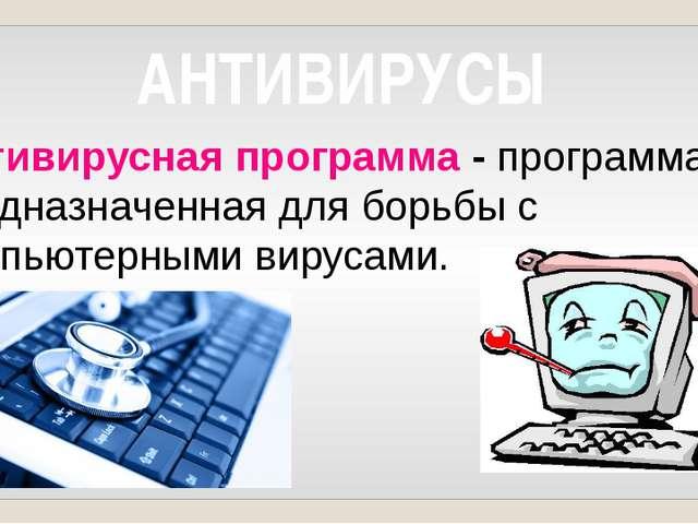 АНТИВИРУСЫ Антивирусная программа-программа, предназначенная для борьбы с к...
