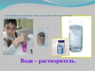 Вода – растворитель. Я взял марганец и растворил в воде, а в другой стакан я