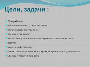 Цели, задачи : Цель работы: найти информацию о свойствах воды; изучить какую
