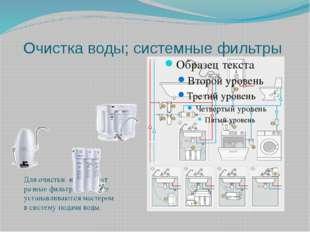 Очистка воды; системные фильтры Для очистки используют разные фильтры, которы