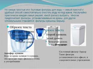 Но самые простые это- бытовые фильтры для воды – самый простой и удобный спос