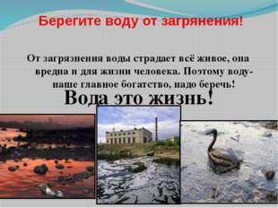 От загрязнения воды страдает всё живое, она вредна и для жизни человека. Поэ