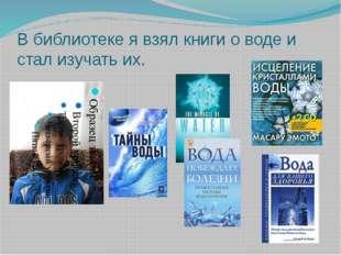В библиотеке я взял книги о воде и стал изучать их.