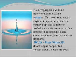 . Из литературы я узнал о происхождении слова «вода» . Оно возникло еще в г
