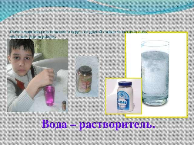 Вода – растворитель. Я взял марганец и растворил в воде, а в другой стакан я...
