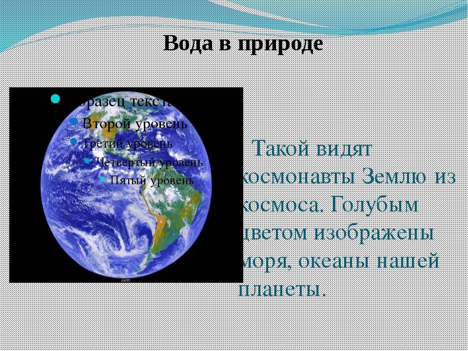 Такой видят космонавты Землю из космоса. Голубым цветом изображены моря, оке...