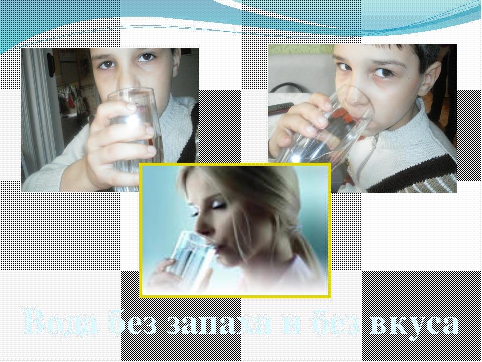 Вода без запаха и без вкуса