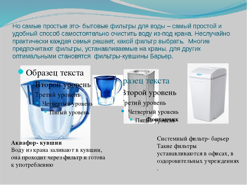 Но самые простые это- бытовые фильтры для воды – самый простой и удобный спос...