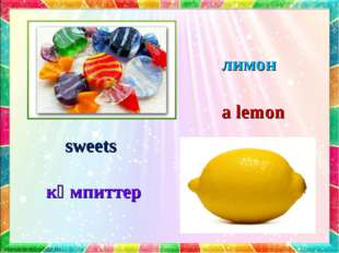 sweets a lemon кәмпиттер лимон