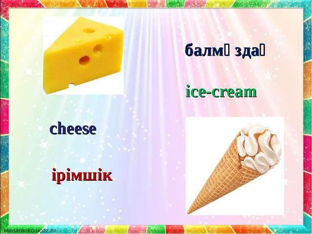 cheese ice-cream ірімшік балмұздақ