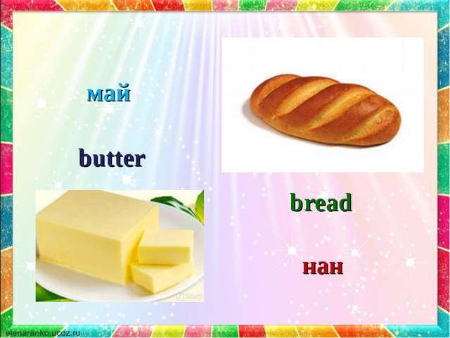 bread butter май нан