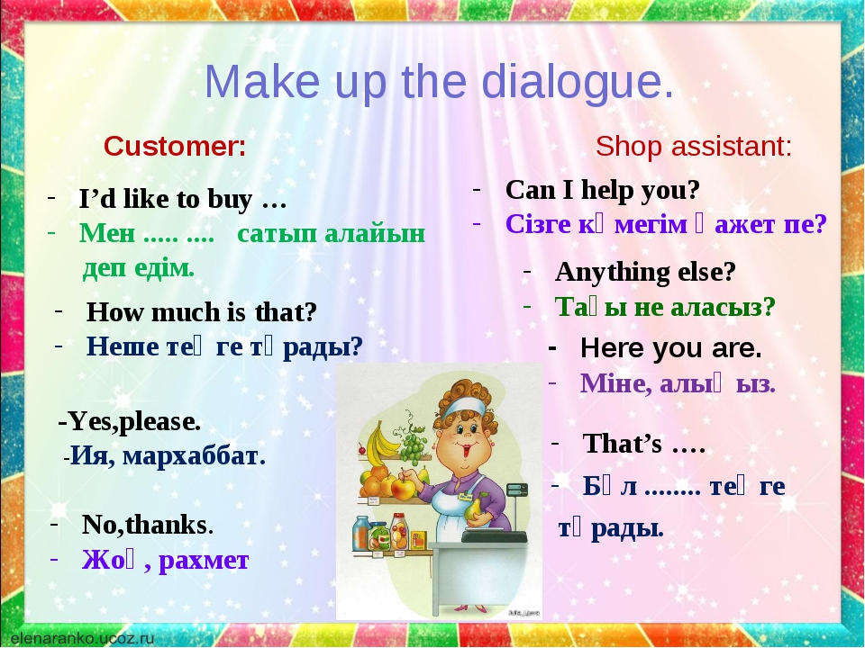 Make up the dialogue. Customer: I'd like to buy … Мен ..... .... сатып алайын...