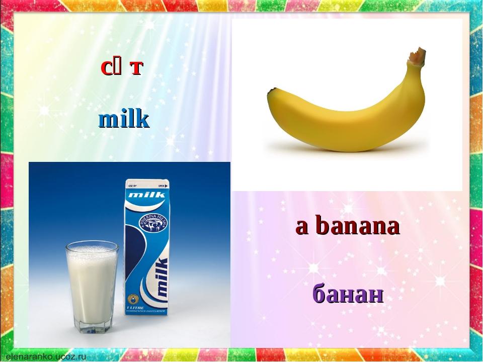 a banana milk сүт банан