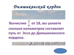 9 км Димшиканский кордон